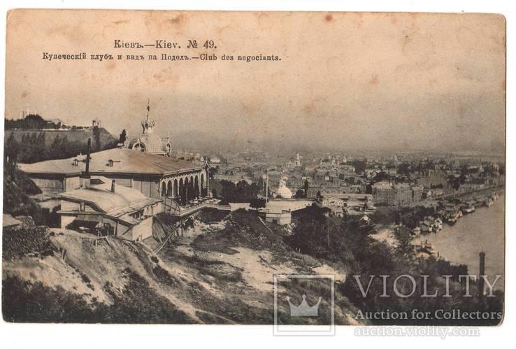 Киев, Купеческий клуб и вид на Подол, № 49,Шерер , 1906 год