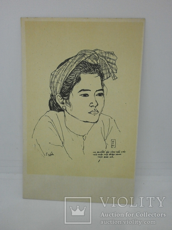 Открытка Вьетнам Девушка с повязкой на голове. чистая, фото №2
