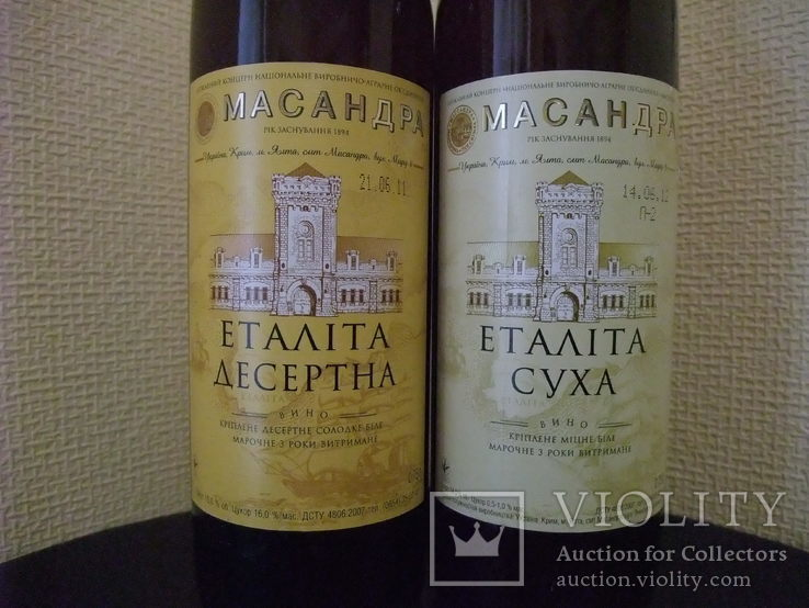 """Вина  """"Массандра""""-  две бутылки вина """"Эталита Десертная"""" + """"Эталита Сухая"""", фото №3"""