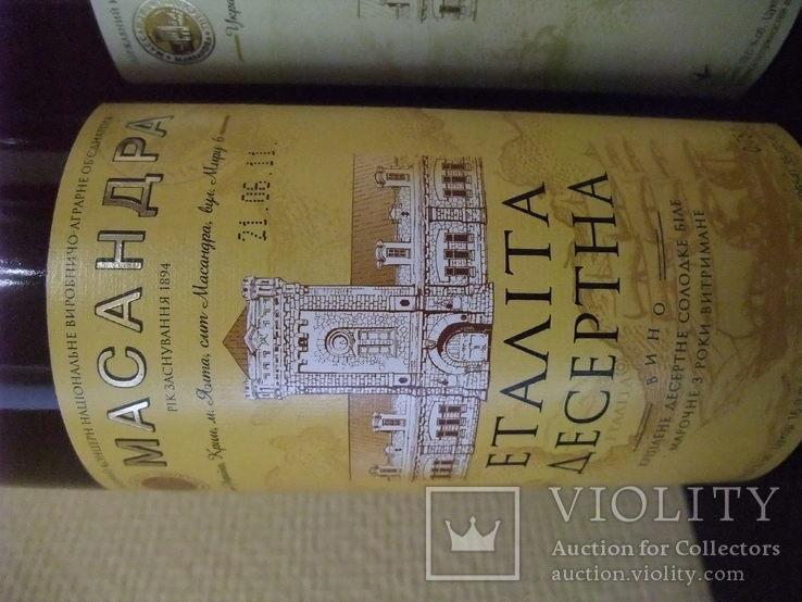 """Вина  """"Массандра""""-  две бутылки вина """"Эталита Десертная"""" + """"Эталита Сухая"""", фото №5"""