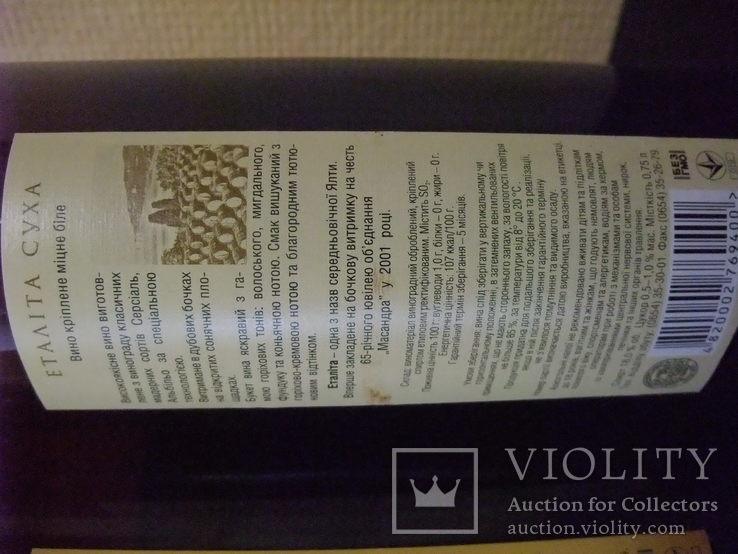 """Вина  """"Массандра""""-  две бутылки вина """"Эталита Десертная"""" + """"Эталита Сухая"""", фото №8"""