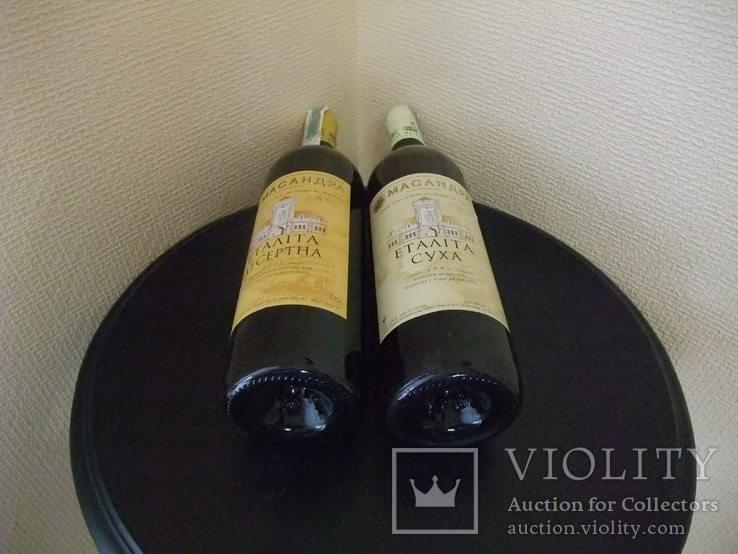 """Вина  """"Массандра""""-  две бутылки вина """"Эталита Десертная"""" + """"Эталита Сухая"""", фото №11"""