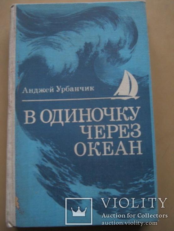 В одиночку через океан, фото №2