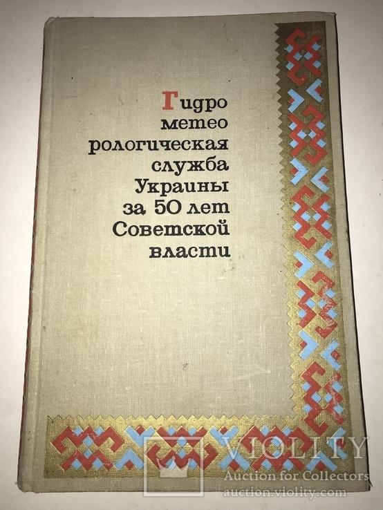 Гидрометеорология Украины Юбилейная книга с мизерным тиражем-2300 экз