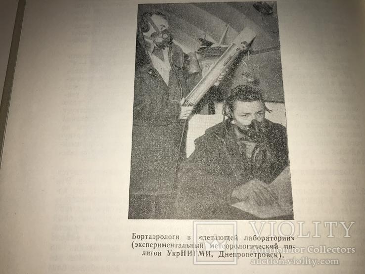 Гидрометеорология Украины Юбилейная книга с мизерным тиражем-2300 экз, фото №4