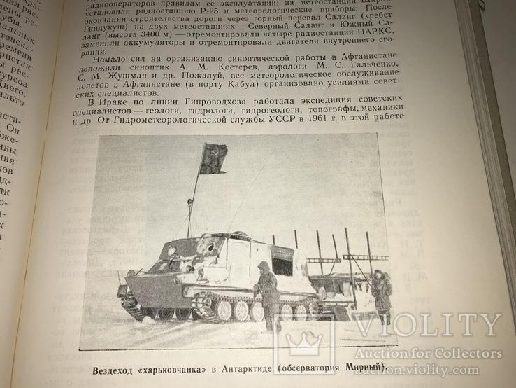 Гидрометеорология Украины Юбилейная книга с мизерным тиражем-2300 экз, фото №8