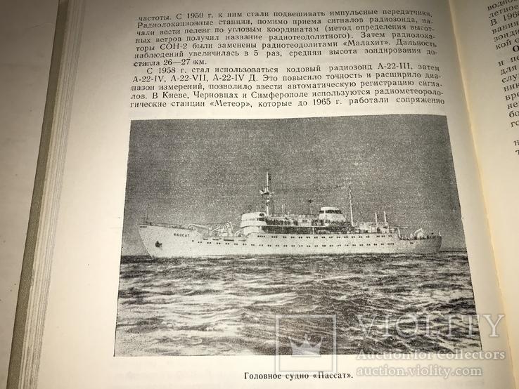 Гидрометеорология Украины Юбилейная книга с мизерным тиражем-2300 экз, фото №9