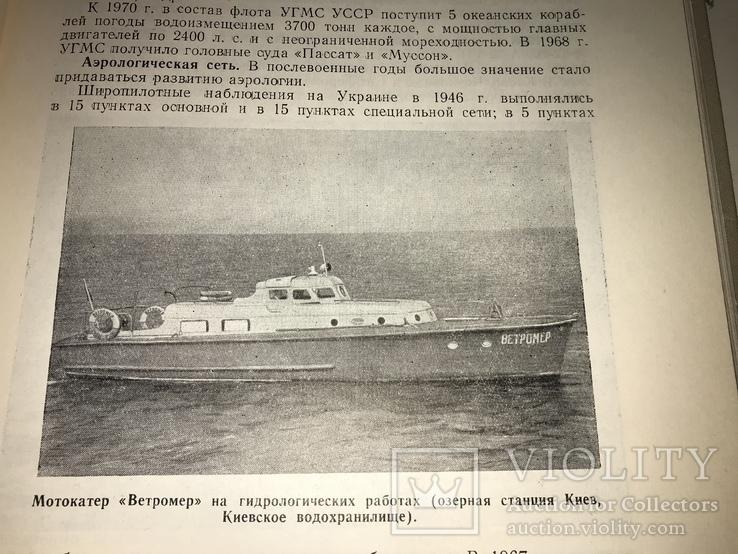 Гидрометеорология Украины Юбилейная книга с мизерным тиражем-2300 экз, фото №10