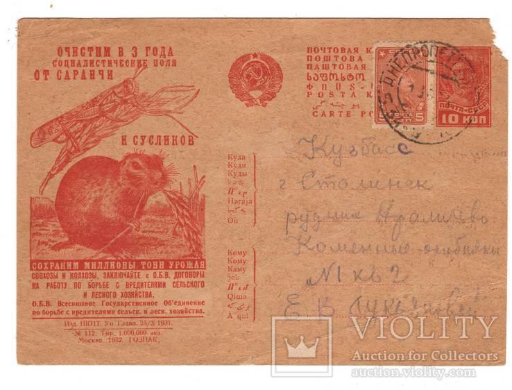 Очистим в 3 года социалистические поля от саранчи и сусликов, агитация 1932 год, фото №2
