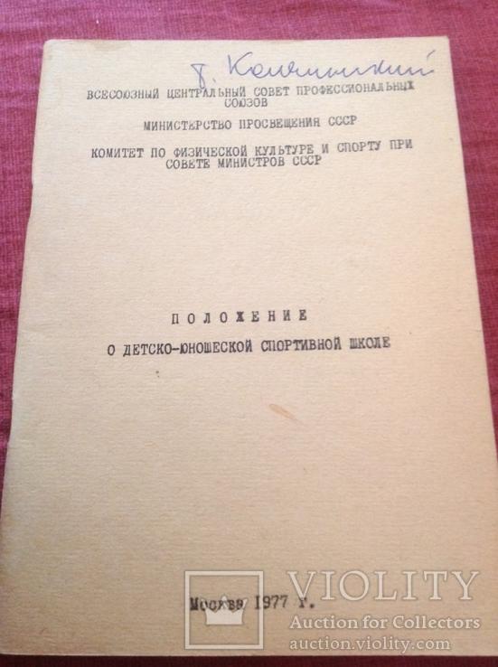 Брошюра положение о ДЮСШ, спорт ссср 1977 год, фото №2