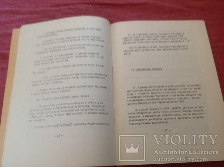 Брошюра положение о ДЮСШ, спорт ссср 1977 год, фото №4