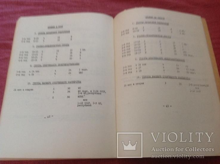 Брошюра положение о ДЮСШ, спорт ссср 1977 год, фото №6