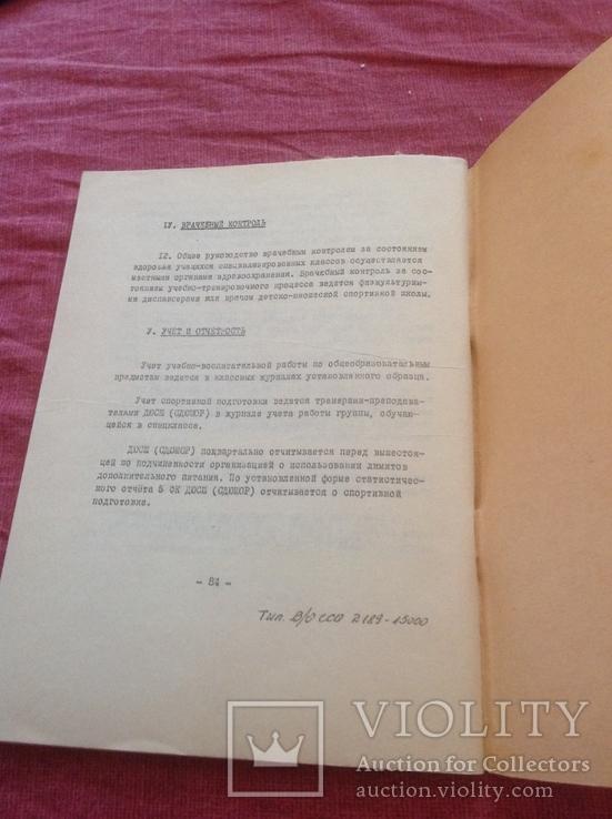 Брошюра положение о ДЮСШ, спорт ссср 1977 год, фото №7