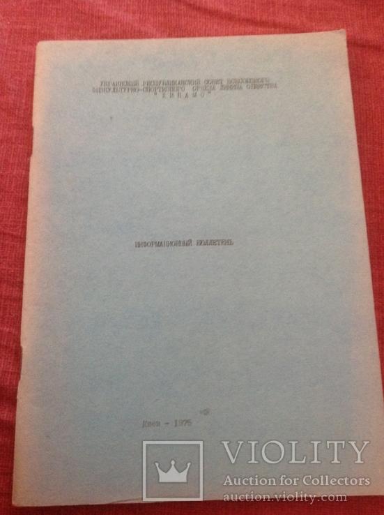 Информационный билютень ФСО ДИНАМО по видам спорта, спорт ссср 1975 год, фото №2