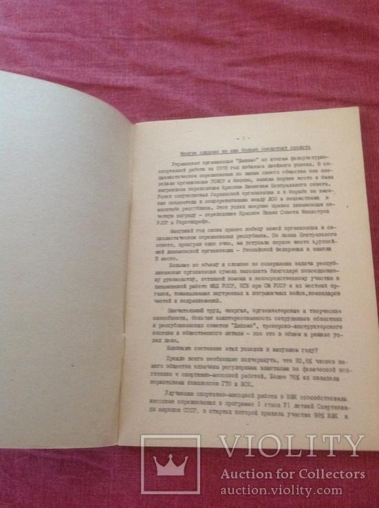 Информационный билютень ФСО ДИНАМО по видам спорта, спорт ссср 1975 год, фото №3