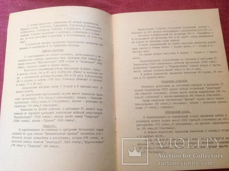 Информационный билютень ФСО ДИНАМО по видам спорта, спорт ссср 1975 год, фото №4