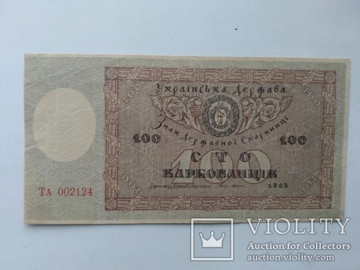 100 карбованцев 1918