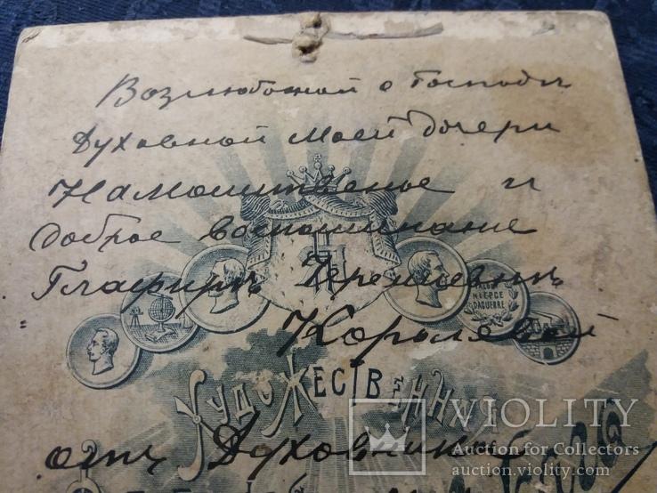 Економ Чернігівського єпарх.-го дому -  Клімент.(  Знак братства святого Міхаіла.)., фото №6