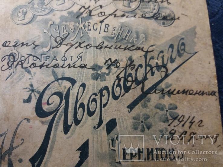 Економ Чернігівського єпарх.-го дому -  Клімент.(  Знак братства святого Міхаіла.)., фото №7
