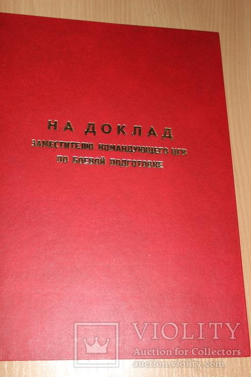 На доклад заведующему  командующего ЦГВ по боевой подготовке, фото №2