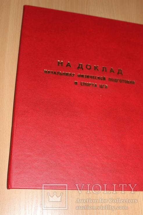 Папка на доклад начальнику физической подготовки и спорта ЦГВ, фото №2