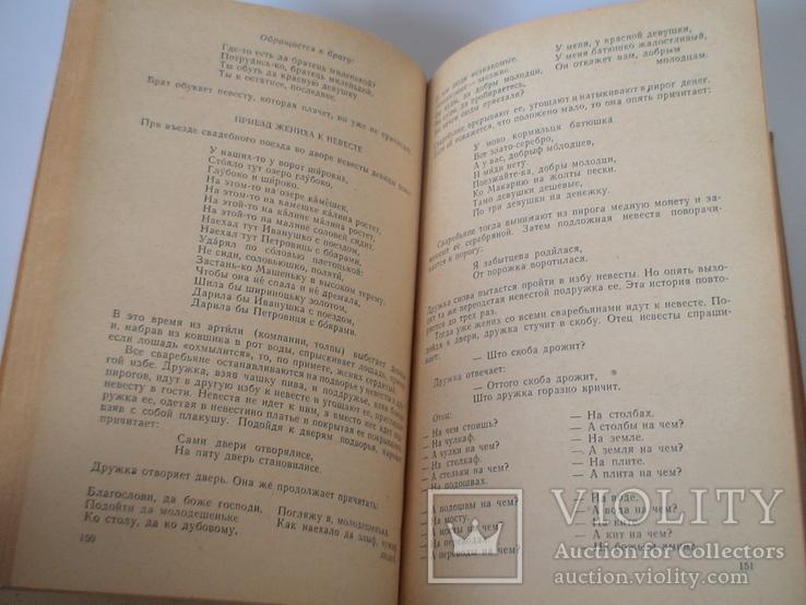 Русское народное поэтическое творчество 1963р., фото №4