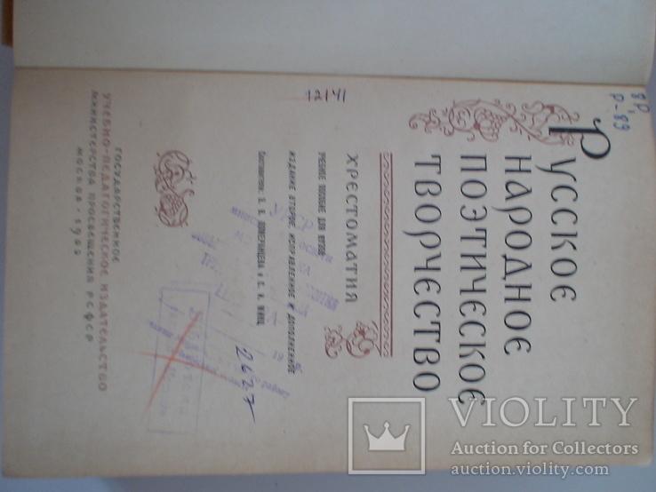 Русское народное поэтическое творчество 1963р., фото №5