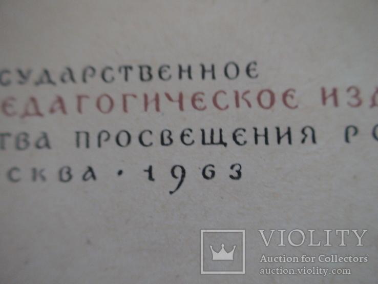 Русское народное поэтическое творчество 1963р., фото №6