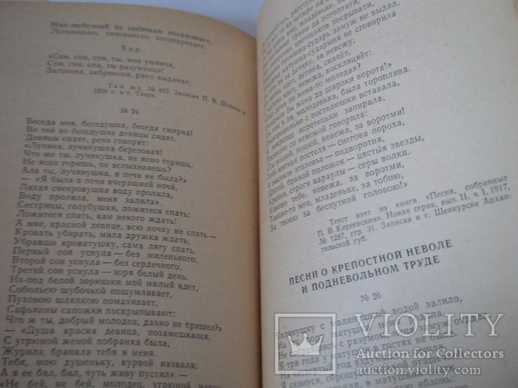 Русское народное поэтическое творчество 1963р., фото №9
