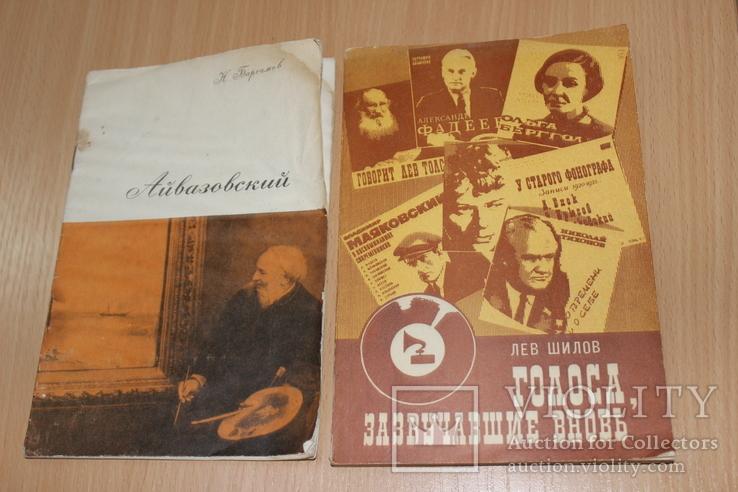 Айвазовский  1967 год Голоса Зазвучавшие Вновь  1977 год, фото №2