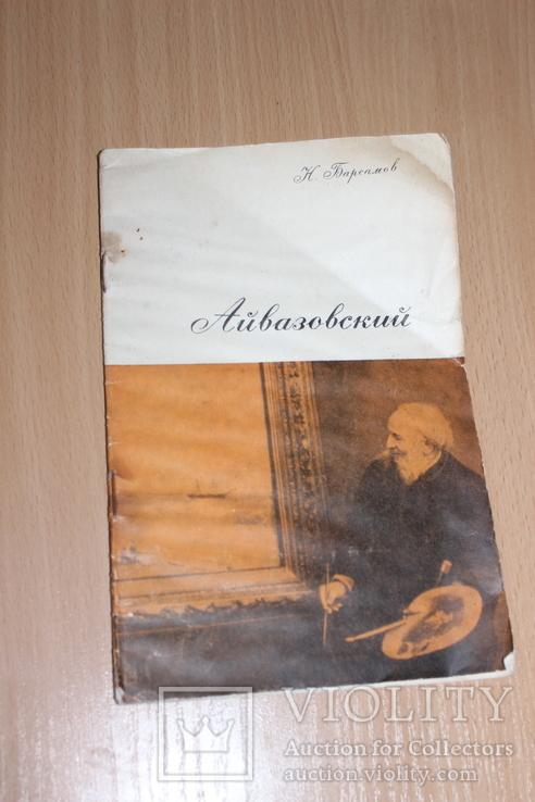 Айвазовский  1967 год Голоса Зазвучавшие Вновь  1977 год, фото №3