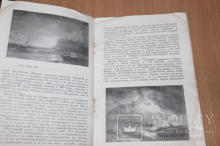 Айвазовский  1967 год Голоса Зазвучавшие Вновь  1977 год, фото №4