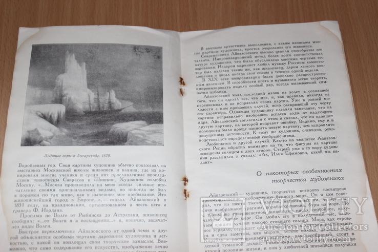 Айвазовский  1967 год Голоса Зазвучавшие Вновь  1977 год, фото №6