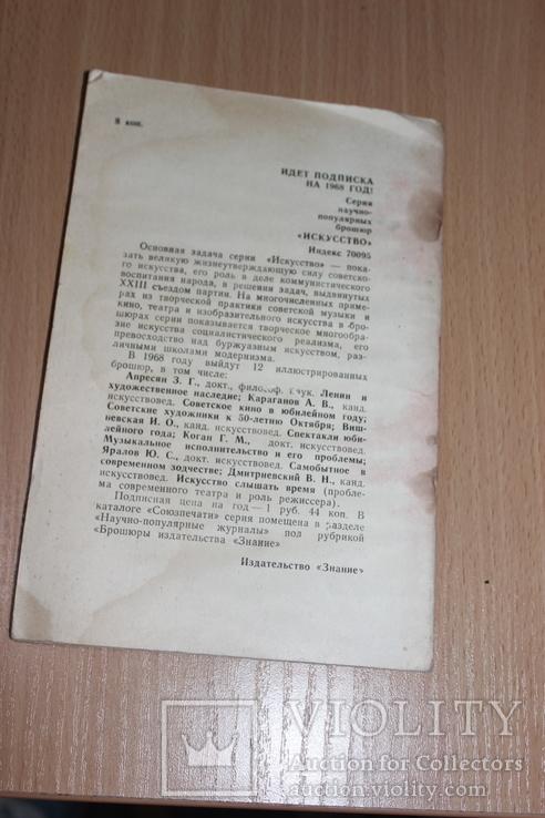 Айвазовский  1967 год Голоса Зазвучавшие Вновь  1977 год, фото №7