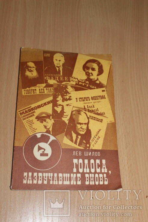 Айвазовский  1967 год Голоса Зазвучавшие Вновь  1977 год, фото №8