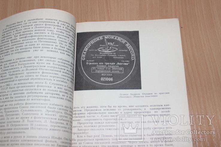 Айвазовский  1967 год Голоса Зазвучавшие Вновь  1977 год, фото №11