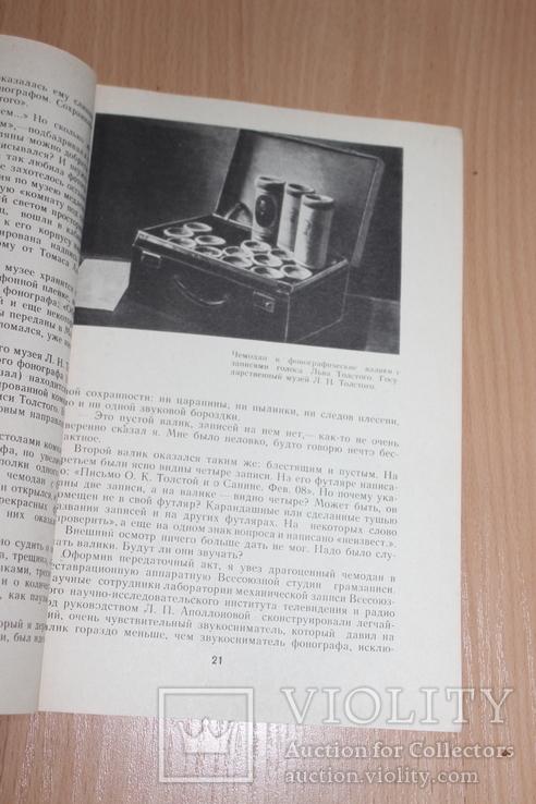 Айвазовский  1967 год Голоса Зазвучавшие Вновь  1977 год, фото №12