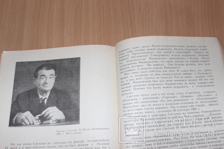 Айвазовский  1967 год Голоса Зазвучавшие Вновь  1977 год, фото №13