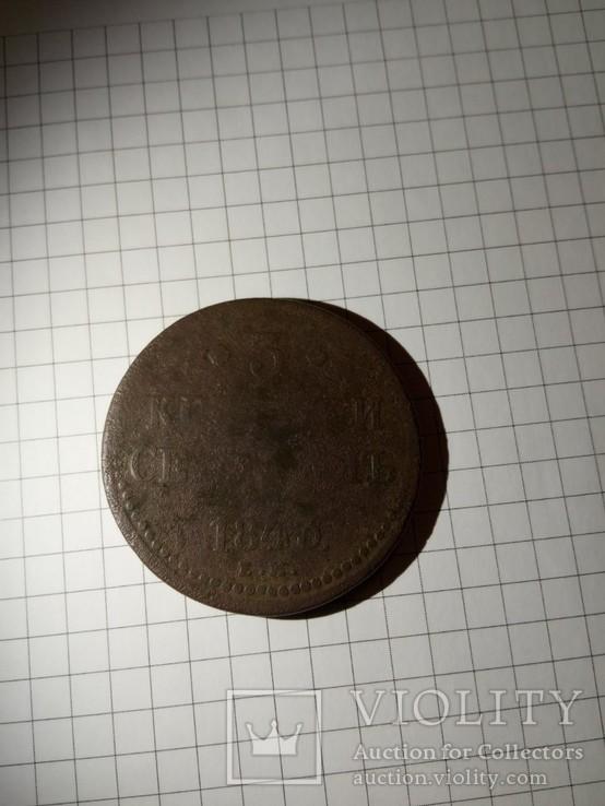 3 копейки серебром 1843, фото №4