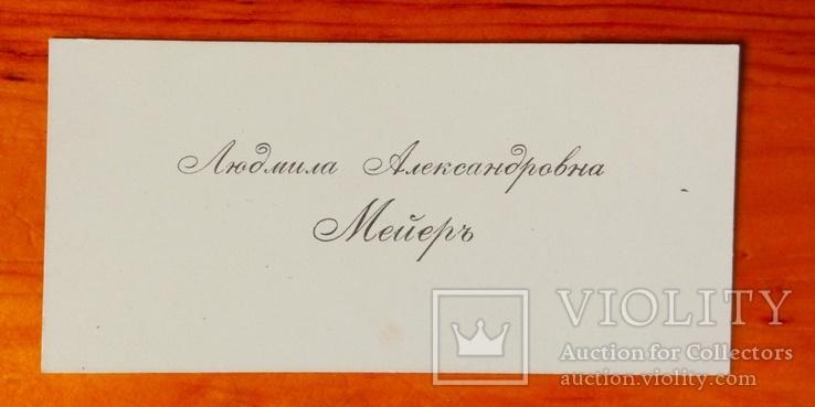 Визитная карточка Мейер Л .А., фото №2