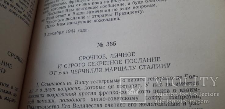 Переписка Председателя Совета Министров СССР с прзидентами США и Великобритании (2тома), фото №6