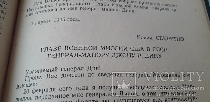 Переписка Председателя Совета Министров СССР с прзидентами США и Великобритании (2тома), фото №7