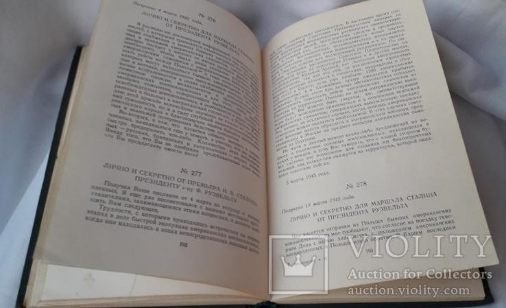 Переписка Председателя Совета Министров СССР с прзидентами США и Великобритании (2тома), фото №11