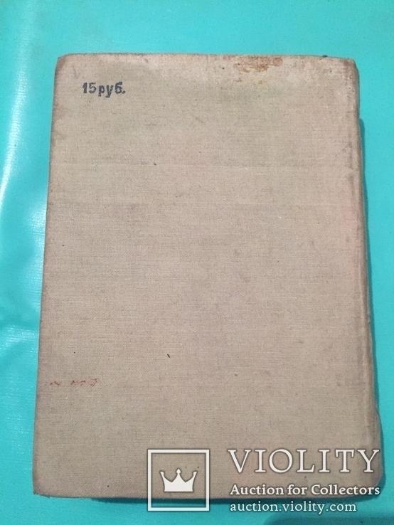 Hutte, том 5,1939, фото №4