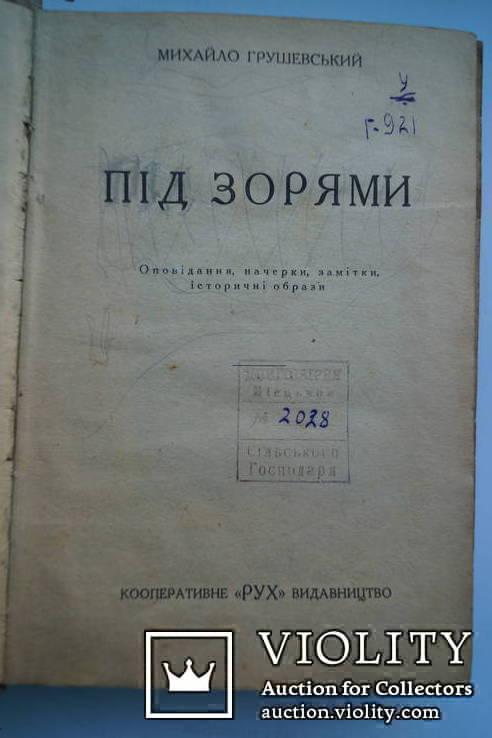 М. Грушевський  Під зорями. 1925 р., фото №4