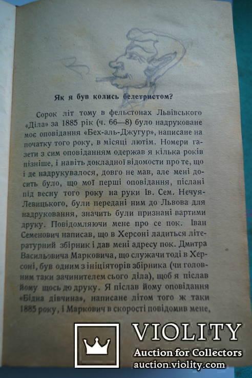 М. Грушевський  Під зорями. 1925 р., фото №5
