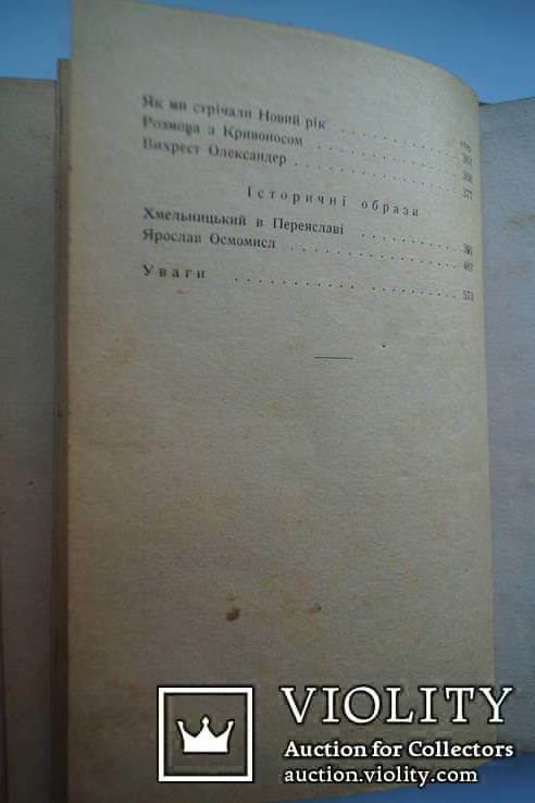М. Грушевський  Під зорями. 1925 р., фото №7