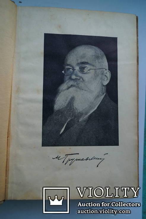 М. Грушевський  Під зорями. 1925 р., фото №10
