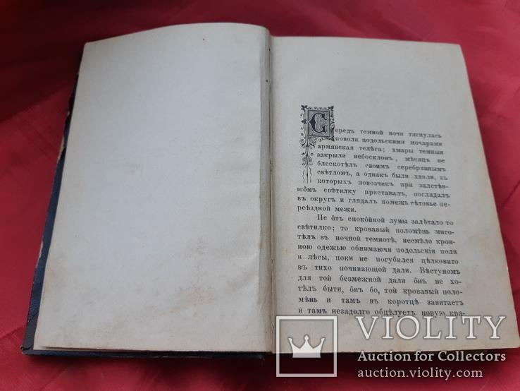 Месть Роксоланы. Роман Полянского Львов. 1897 г., фото №4