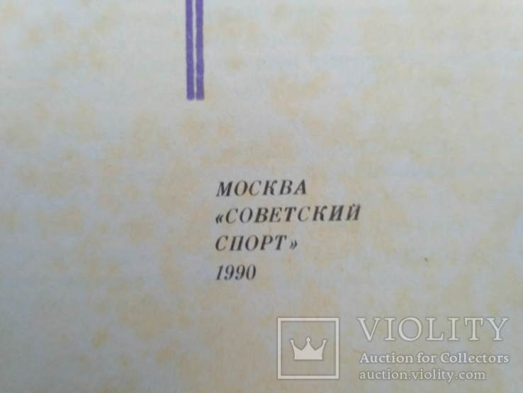 """Фетинов """"Вам, рыболовы"""" 1990р., фото №4"""